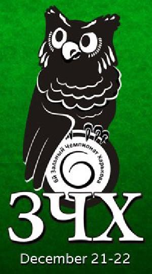 Логотип турнира ЗЧХ-6 2013