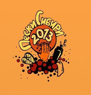 Логотип турнира Пески Сибири 2013