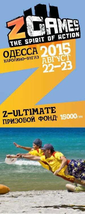 Логотип турнира Z-Ultimate 2015