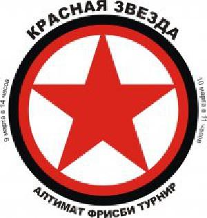 Логотип турнира Красная звезда 2008