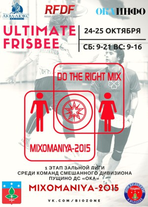 Логотип турнира Миксомания 2015