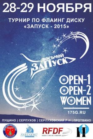 Логотип турнира ЗаПуск 2015