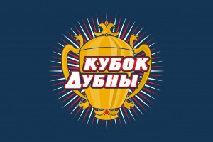Логотип турнира Кубок Дубны 2016