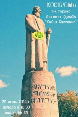 Логотип турнира Кубок Сусанина 2014