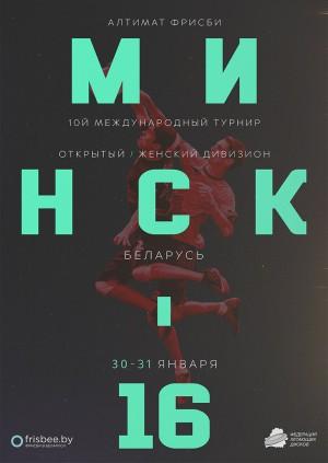 Логотип турнира Минск 2016