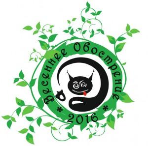 Логотип турнира Весеннее Обострение 2016