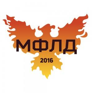 Логотип турнира МФЛД 2016