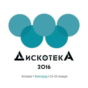 Логотип турнира Дискотека 2016