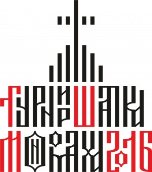 Логотип турнира Шапка Мономаха 2016
