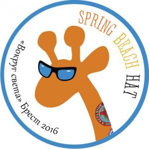 Логотип турнира Spring Beach Hat 2016