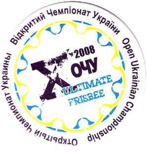 Логотип турнира ОЧУ 2008