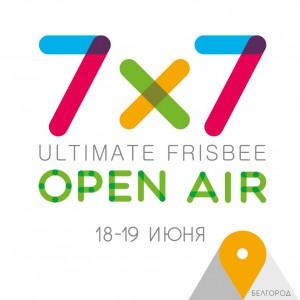 Логотип турнира Open AIR 2016