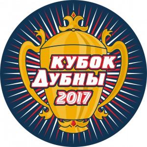 Логотип турнира Кубок Дубны 2017