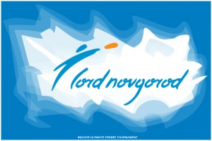 Логотип турнира Лорд Новгород 2017