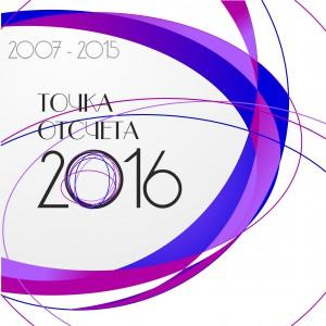 Логотип турнира Точка Отсчета 2016