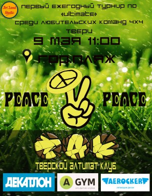 Логотип турнира ОЧТ 2016 «PEACE to PEACE»