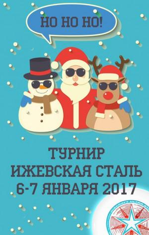 Логотип турнира Ижевская сталь 2017