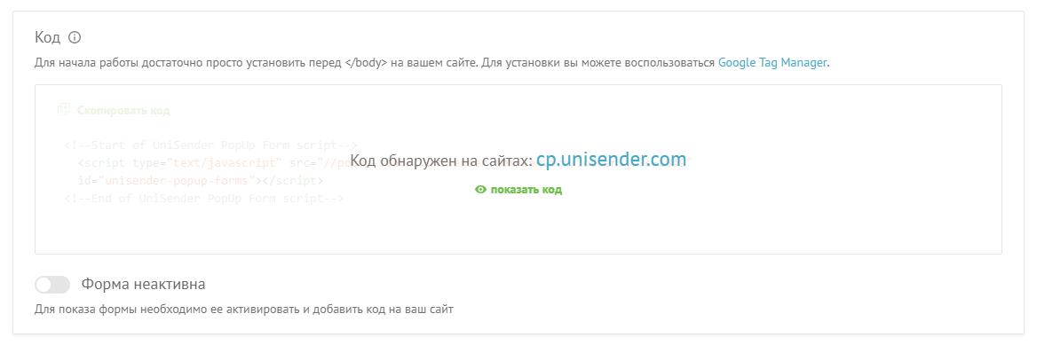 сайты с установленным кодом.