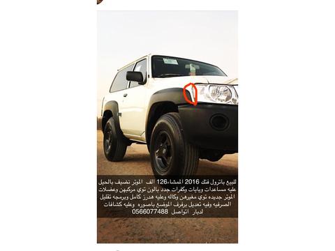 Used Nissan Patrol Safari White 2016 For Sale In Riyadh For 72,000