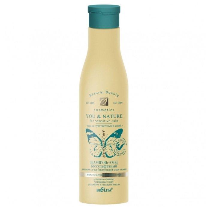 Bielita шампунь-уход YOU & NATURE беcсульфатный для волос и чувствительной кожи головы