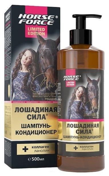 Лошадиная Сила шампунь-кондиционер с коллагеном и ланолином Limited Edition