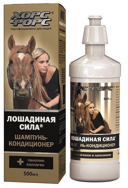 Лошадиная Сила шампунь-кондиционер с коллагеном и ланолином