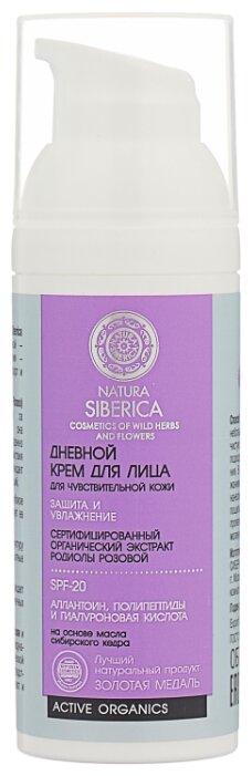 Natura Siberica Дневной крем для лица для чувствительной кожи Защита и увлажнение