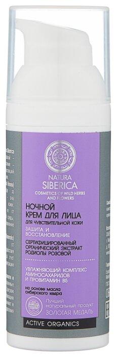 Natura Siberica ночной крем для лица для чувствительной кожи Защита и увлажнение