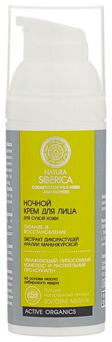 Natura Siberica Ночной крем для лица для сухой кожи Питание и восстановление