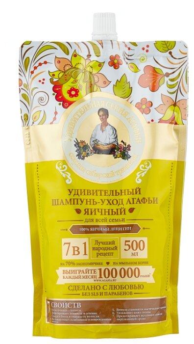 Рецепты бабушки Агафьи шампунь Удивительная серия Агафьи Яичный