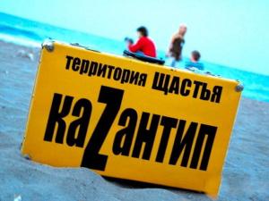 Kazantip 2006