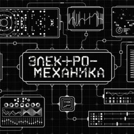 Electro-mechanica 2013