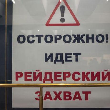 Рейдерские захваты и передел сфер влияния Киева: блокирована работа крупнейшего проектировщика Украины