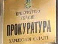 Екс-начальника управління Держгеокадастру на Харківщині підозрюють у хабарництві - прокуратура