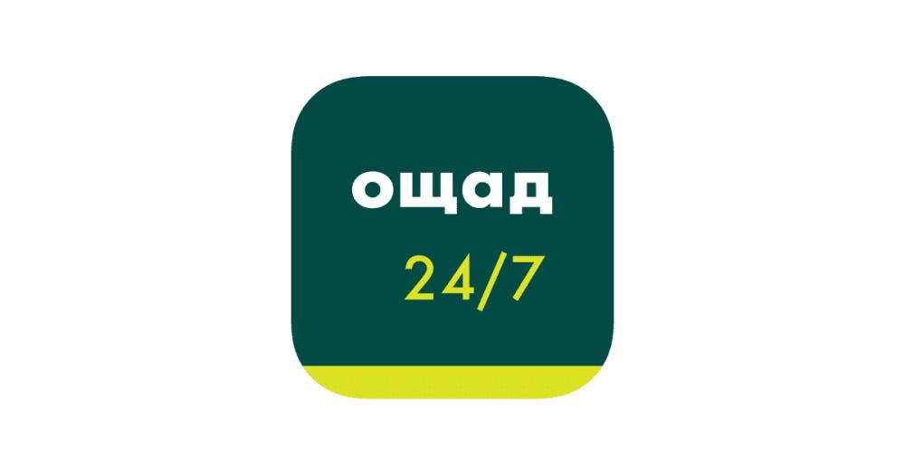 «Ощадбанк» получил 8 млрд гривен рефинансирования