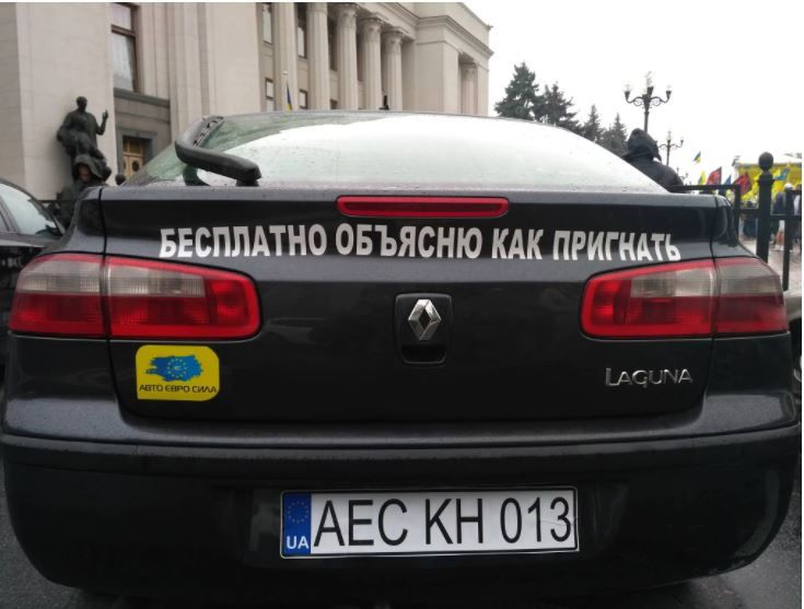 Штрафы для евробляхеров: Рада отложила наказание за нерастаможку