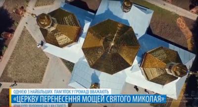 В мережі виклали відео про відновлену дзвіницю в Матеївецькій ОТГ