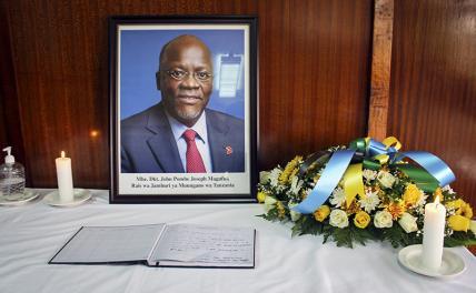 Ковидиотизм по-африкански: Президент Танзании умер от коронавируса, в который не верил