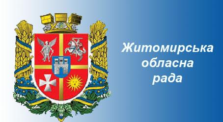27 листопада відбудеться перша сесія Житомирської обласної ради