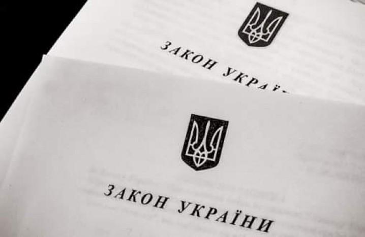 Рада приняла закон об импичменте        10 September 2019, 11:35
