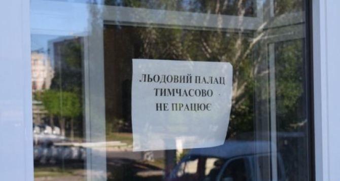 Суд снял арест с Ледового дворца спорта в Северодонецке и отдал его РВС Банку
