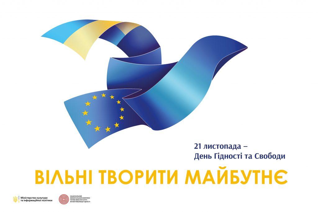 У Житомирі відзначать День Гідності та Свободи. План заходів