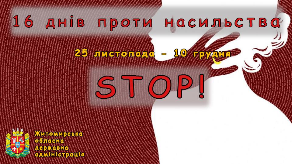У Житомирській області розпочався обласний етап Всеукраїнської акції