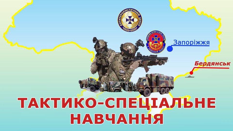 В Запорізькій області відбудуться антитерористичні навчання