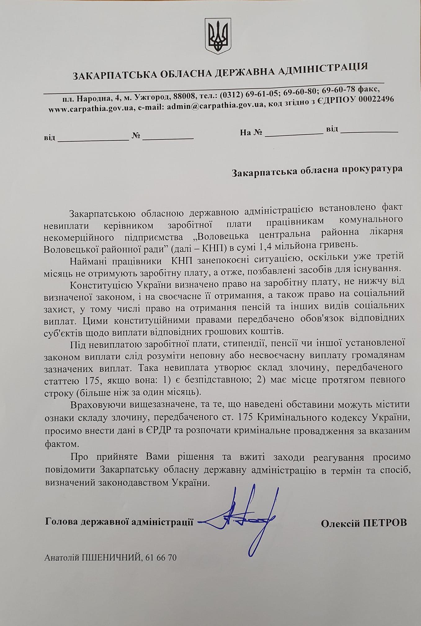 Через так і невиплачену зарплату медикам Воловецької лікарні керівництво області звернулася до прокуратури