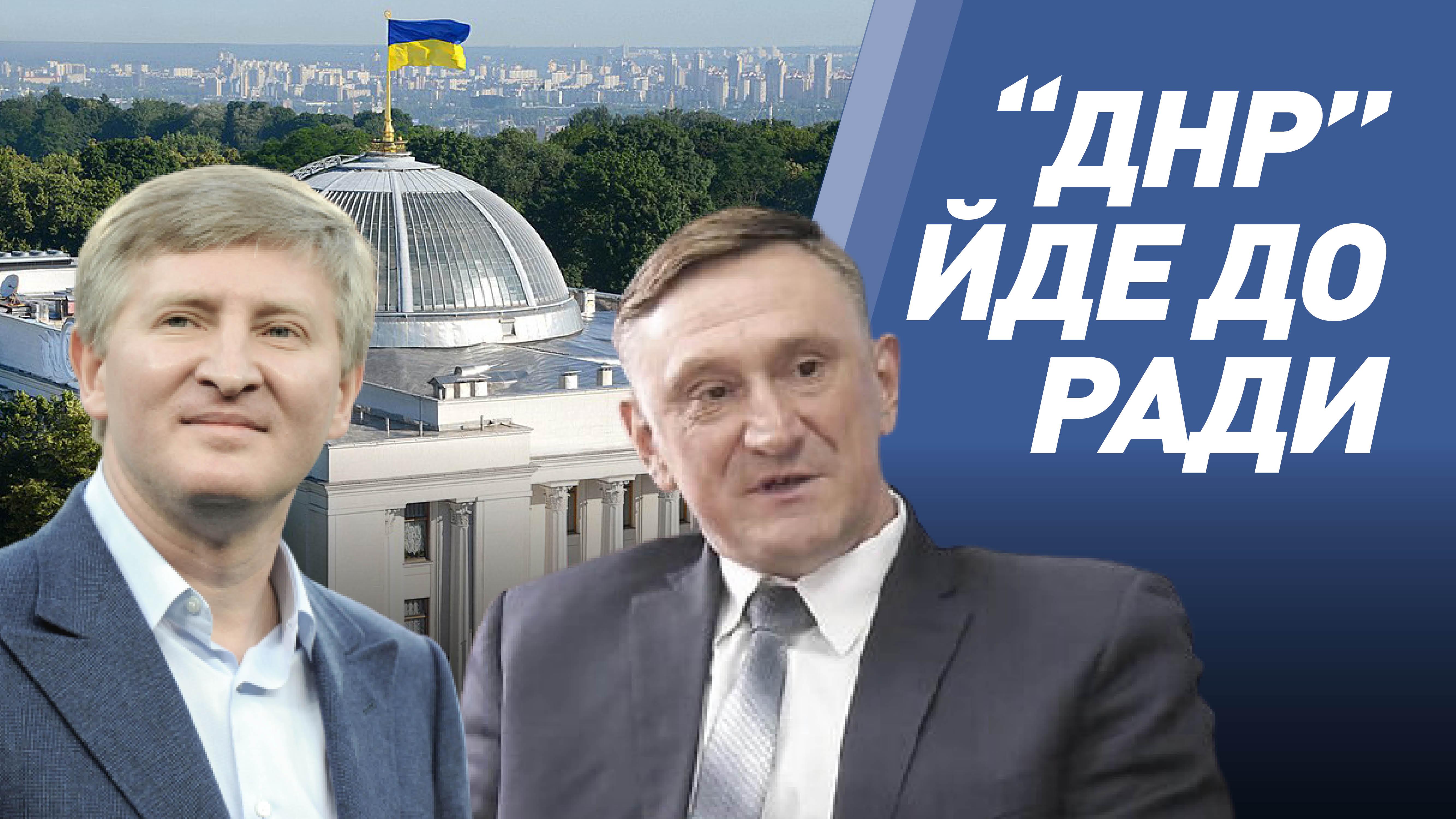 """""""ДНР"""" пре у Верховну Раду"""