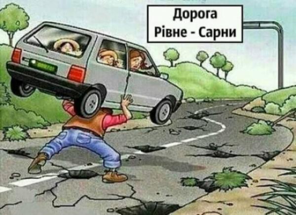 Дорогу, яку торік називали «найжахливішою на Рівненщині», обіцяють доремонтувати