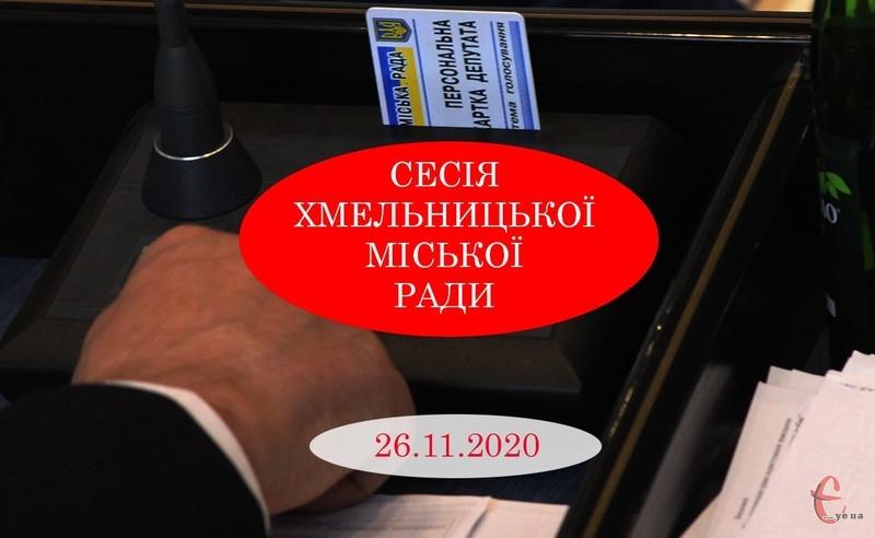 Хмельницька міська рада: перша сесія новообраних депутатів
