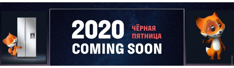 Какой будет «Черная пятница»-2020? Объясняет «Фокстрот» (направах рекламы)