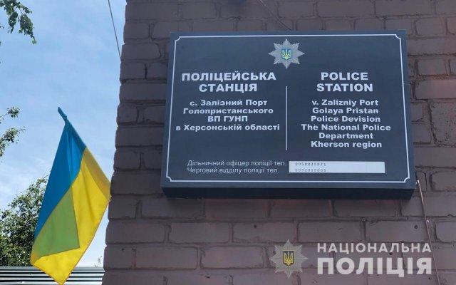 На курортах Херсонщины начали круглосуточную работу четыре полицейские станции